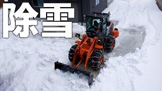 ホイールローダーで自宅の除雪をしてみた!