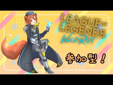 《犬耳Vtuber》見慣れた世界、されど知らない世界 - League of Legends Wild Rift