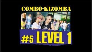КИЗОМБА УРОК №5 (уровень 1) / KIZOMBA LESSON №5 (level 1) / обучение НОВОСИБИРСК