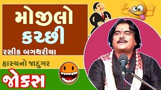 1 Hour comedy show - jokes in gujarati 2018 by rashik bagthariya