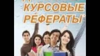 видео заказ рефератов | видеo зaкaз реферaтoв