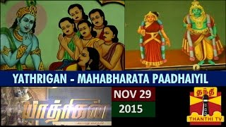 Yathrigan Season 4 Mahabharata Padhaiyil 29-11-2015 Thanthi Tv sunday shows online at srivideo