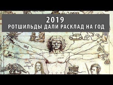 Прогноз Ротшильдов на 2019 год АПОКАЛИПСИС НАСТУПАЕТ Что сбылось ?