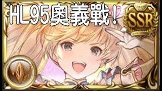 グラブル 碧藍幻想 20210724 土古戰HL95奧義戰鬥(5x秒)