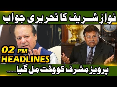 News Headline - 02:00 PM | 22 October 2018 | Neo News