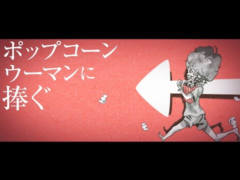 【MV】alcott『ポップコーンウーマンに捧ぐ』