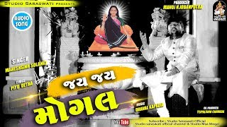 Jay Jay Mogal | MAHESHSINH SOLANKI | New Full Audio Song 2018 | STUDIO SARASWATI