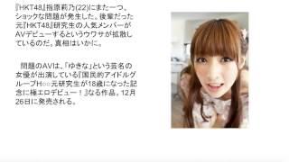 YouTube、、本当の真実とは?」⇒ [HD]元HKT48研究生AVデビュー 極エロ 人気メ...