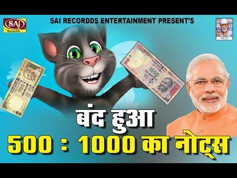 बंद हुआ 500 - 1000 का नोट्स | Ae Dil Hai Mushkil 500 1000 Ke Bina | Modi Ban Currency | HINDIRAPSONG