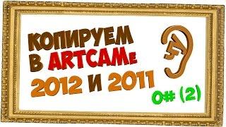 ЧПУ видео урок - Копирование в Artcam 2012-м и 2011-м одинаковых рельефов