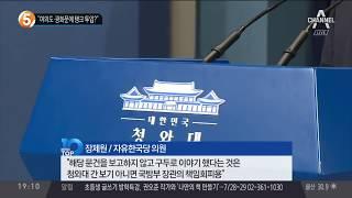 """""""여의도·광화문에 탱크 투입?"""" thumbnail"""