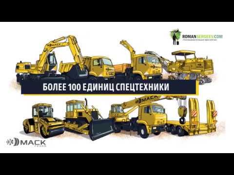 МАСК Групп Аренда спецтехники   Дудл видео для бизнеса