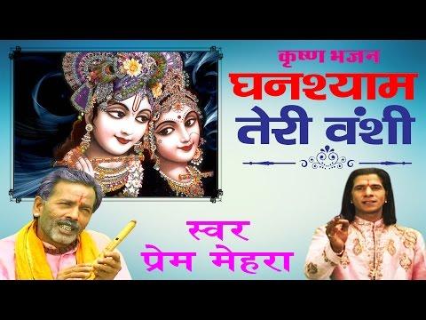 Ghanshyam Teri Bansi Pagal Kar Jati Hai || Super Hit Bhajan Of 2016 || Prem Mehra