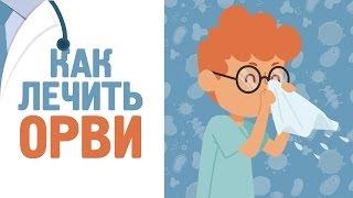 видео Симптомы и лечение ОРВИ у взрослых