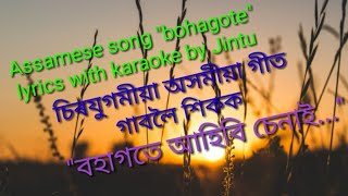 Assamese song bohagote karaoke and lyric