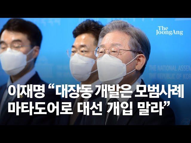 """이재명 """"대장동은 5503억 회수 모범 사례…가짜뉴스 멈추라""""   중앙일보"""