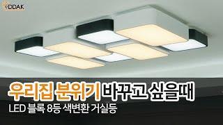 [딱몰] 국내유일 특허★ LED 블록 8등 색변환 거실…