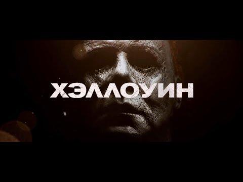 Хэллоуин - русский трейлер№2  фильмы 2018  ужасы