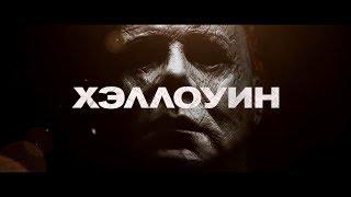Хэллоуин - русский трейлер№2 \ фильмы 2018 \ ужасы