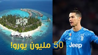 كريستيانو رونالدو يشتري جزيرة لوكيل أعماله قيمتها أكثر من 50 مليون يورو.. والسبب!