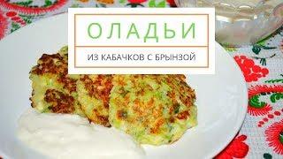 Оладьи из кабачков с брынзой - вкусный и простой рецепт