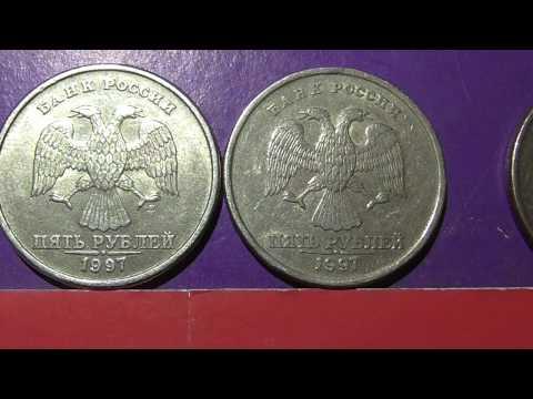 Редкие монеты РФ. 5 рублей 1997 года, СПМД с малой точкой. Обзор разновидностей.