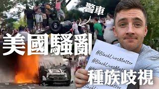 美國警車被騷亂燒掉了美國種族歧視問題到底多嚴重// Riots and Racism in America #BlackLivesMatter