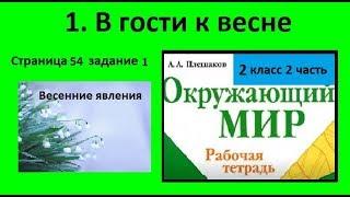 Весенние явления/В гости к весне №1 (Окружающий мир 2 класс Крючкова)