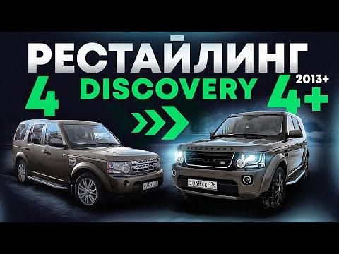 Делаем Рестайлинг Land Rover DISCOVERY 4 в 4+ (2015), тюнинг DISCOVERY