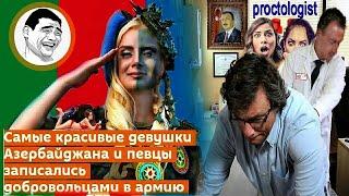 Самые красивые девушки Азербайджана и певцы записались добровольцами в армию ... .