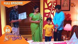 Abiyum Naanum - Ep 80 | 28 Jan 2021 | Sun TV Serial | Tamil Serial