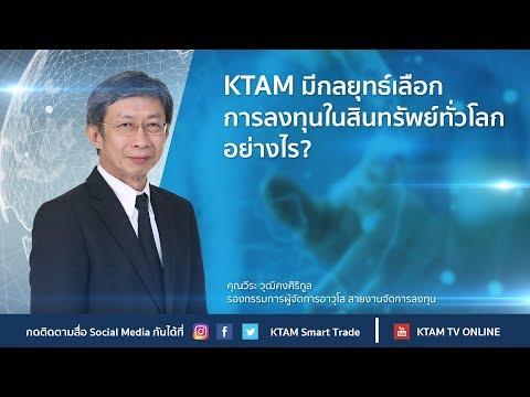 KTAMมีกลยุทธเลือกการลงทุนสินทรัพย์ทั้วโลกอย่างไร
