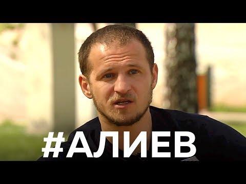 10 вопросов футболисту. Александр Алиев / Окей Дуся