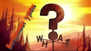Гравити фолз на гитаре видеоурок \ Gravity Falls guitar lesson (tutorial)