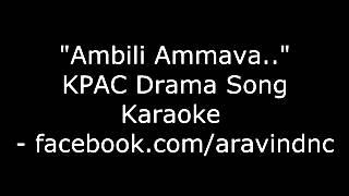 Ambili ammava thamara kumbilil enthund.. KPAC Drama Song Nadaka Ganam KARAOKE