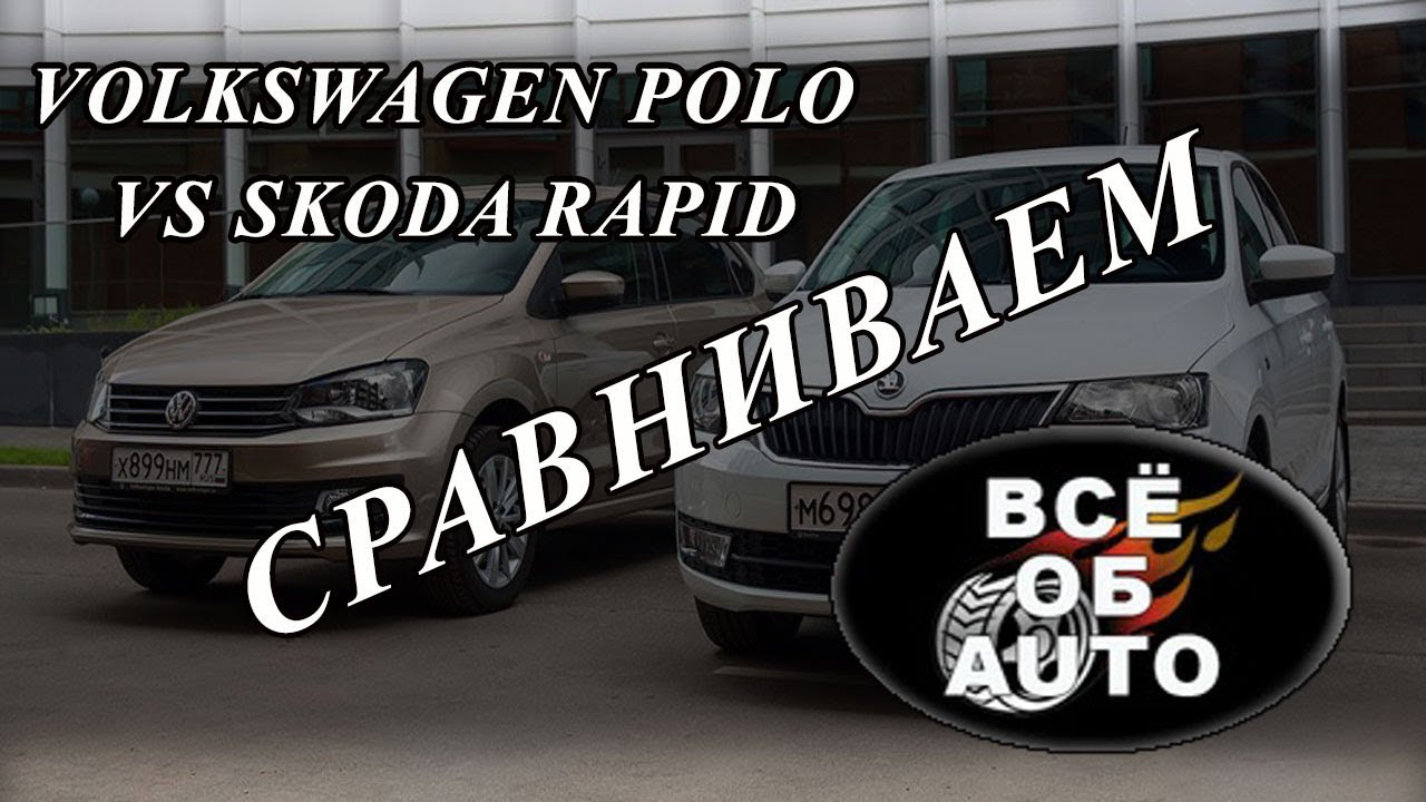 e3385d7cf29bc Выбор Volkswagen Polo vs Skoda Rapid - YouTube