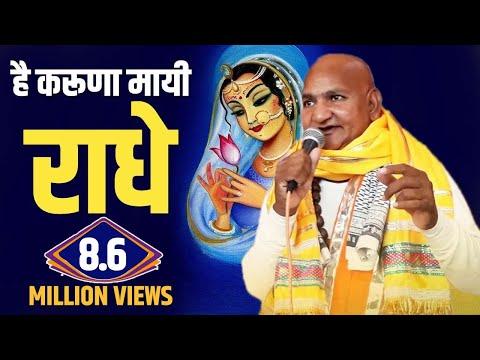 Karuna Mai Radhe // Pagal Rasik Baba Vrindavan // 9 .3. 2014 // Devotional Song