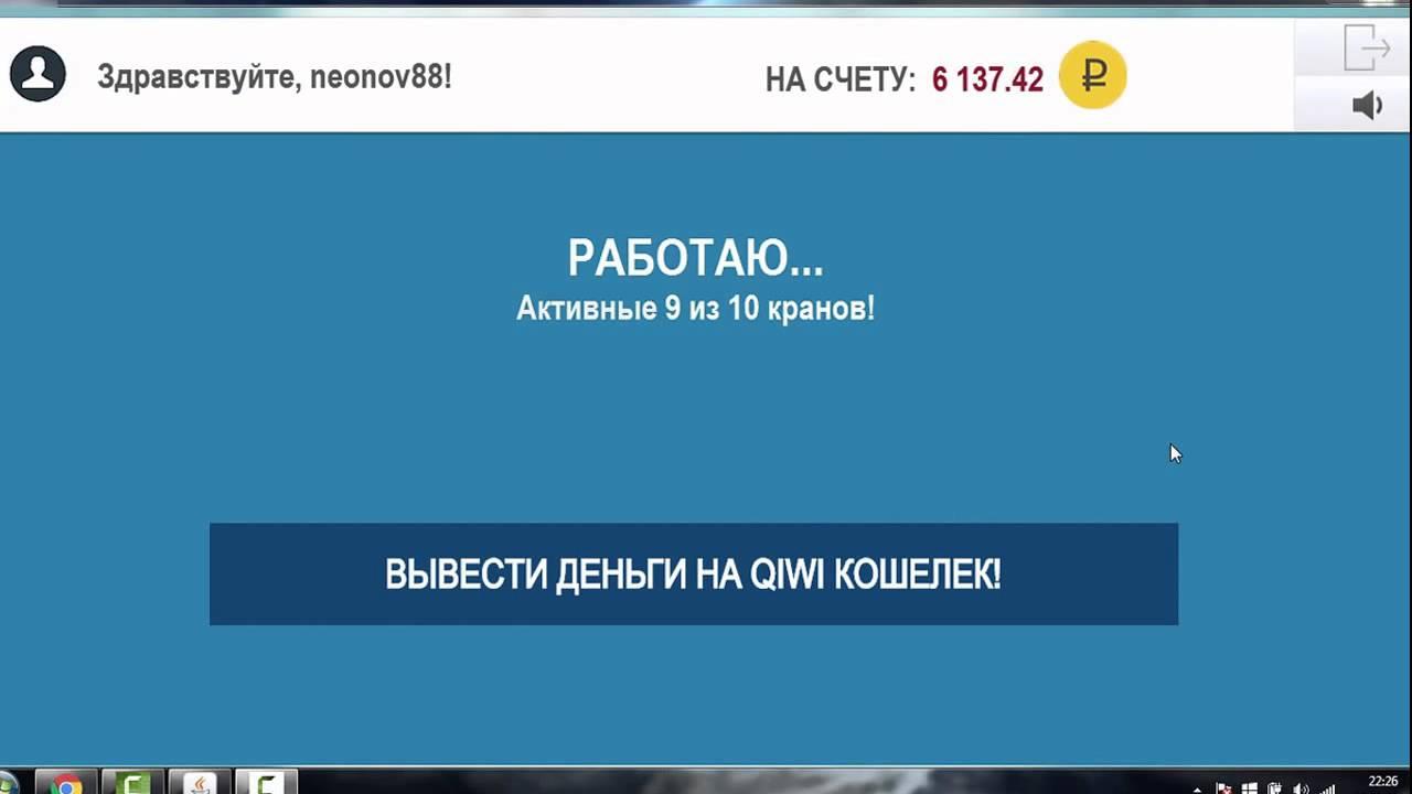 Денежный Кран От 8310 рублей в день на полном автопилоте!|заработок на полном автопилоте