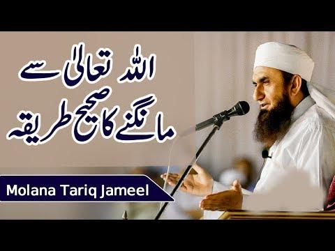 The Correct Way to Pray to Allah | Maulana Tariq Jameel Latest Bayan 13 January 2018