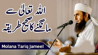 The Correct Way to Pray to Allah | Maulana Tariq Jameel Latest Bayan 13 January 2018