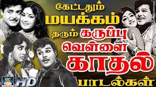 Karuppu Vellai Kadhal Padalgal   60s Love Songs