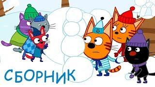 Три Кота | Зимние игры | Сборник зимних серий | Мультфильмы для детей ⛄❄️