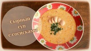 Cырный суп с сосисками. Как приготовить сырный суп?