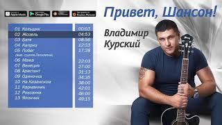 Владимир Курский-Привет, шансон!Альбом 2014 г.-I АЛЬБОМ.