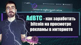 AdBTC - как заработать bitcoin на просмотре рекламы в интернете