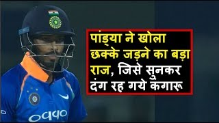 IND Vs AUS ODI: Hardik Pandya reveals he is hitting long sixes since childhood | Headlines Sports
