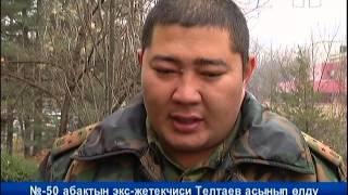 50-абактын мурунку жетекчиси Иманкул Телтаев абактан асынып алды