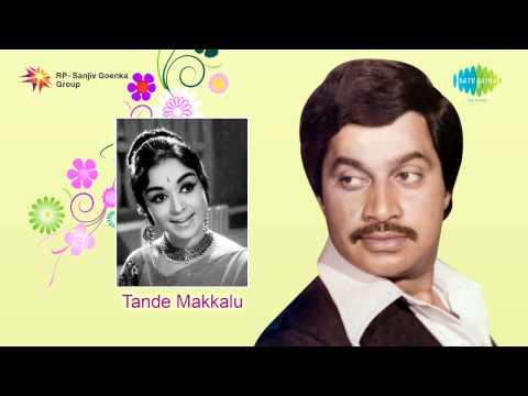Thande Makkalu   Radhike Ninna Sarasa song