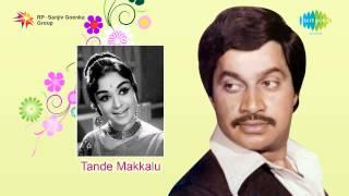 Thande Makkalu | Radhike Ninna Sarasa song