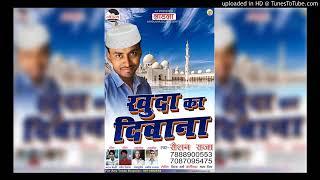 MERE  MAULA  KA  DIWANA  Raushan Raja    laadal music    bhojpuri ...